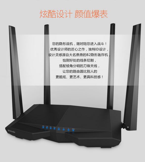 腾达1200M无线路由器wifi 5G双频千兆高速家用稳定穿墙王光纤AC6