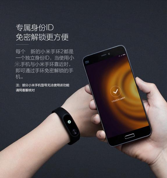 小米手环2蓝牙防水计步器睡眠心率检测器手表支持IOS包邮